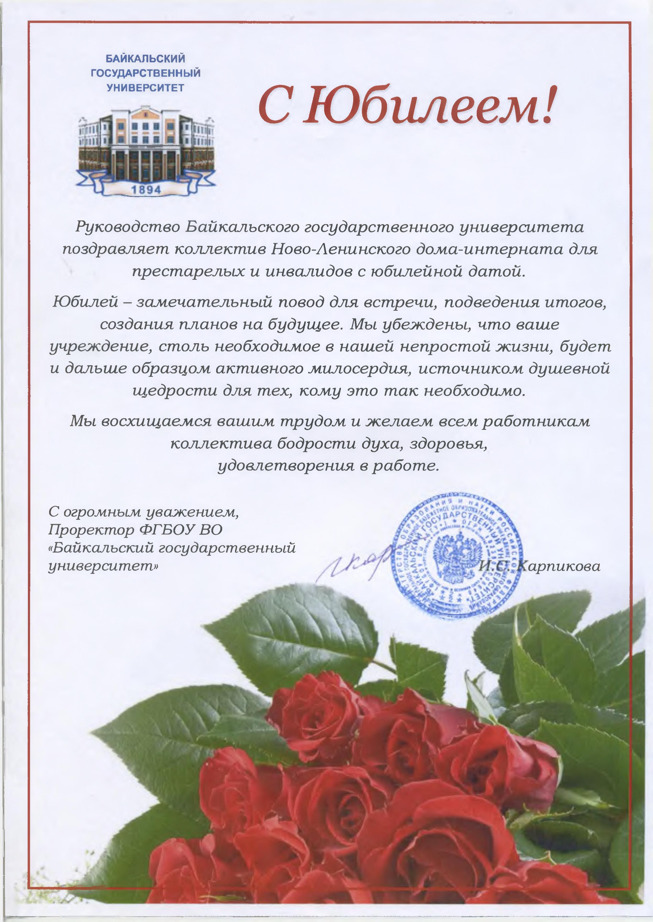 Поздравления с призами юбилярше